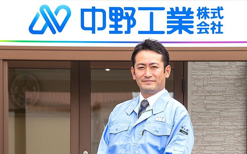 代表取締役社長 中野 高嗣